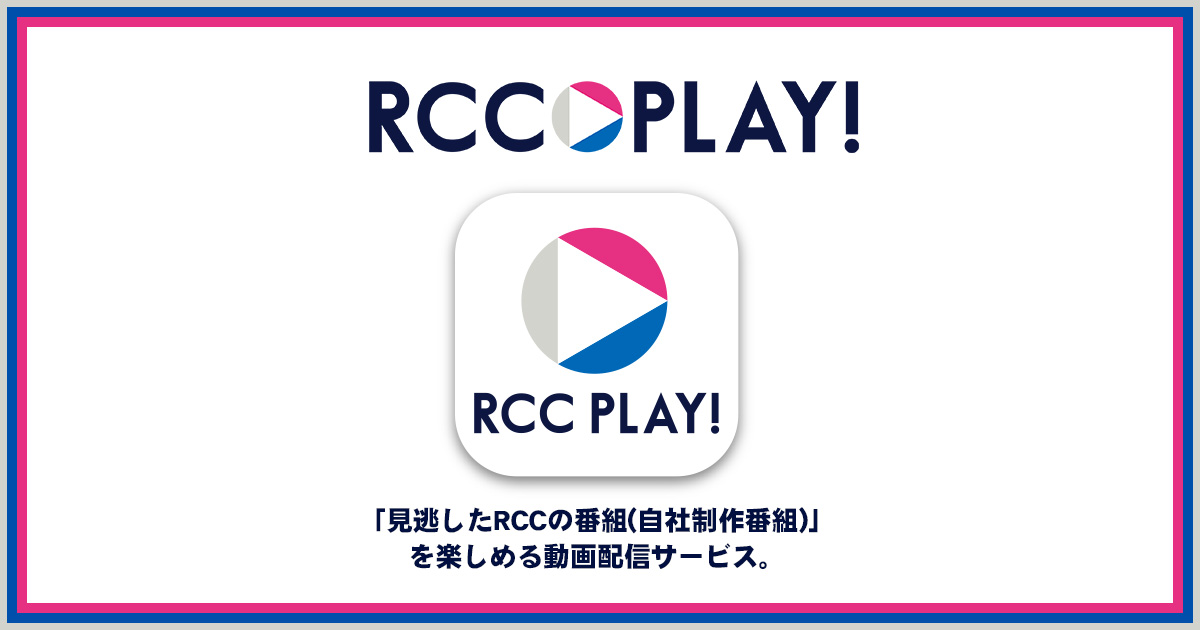 RCCPLAY!TV